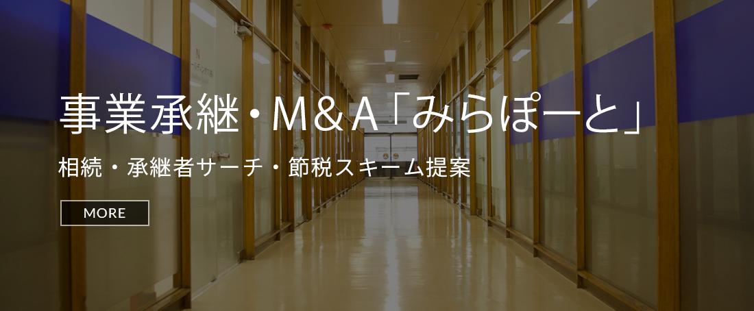 事業承継・M&A「みらぽーと」